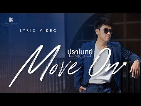 ฟังเพลง - MOVE ON ปราโมทย์ วิเลปะนะ - YouTube