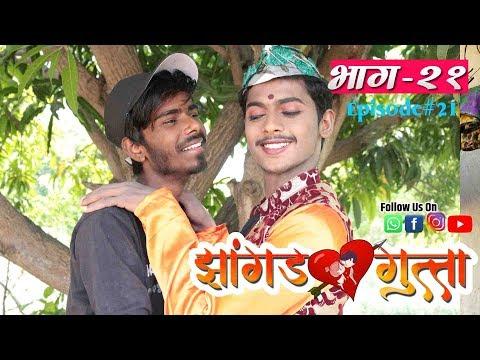 """झांगड गुत्ता ""मराठी वेबसीरिज | भाग -२१ | Jhangad Gutta | Part -21 |shivraj Music Marathi HD"