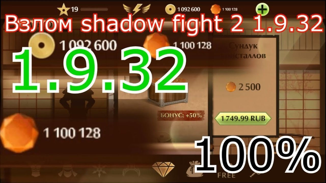Shadow fight 2 latest hack version 1. 9. 27 for all android.