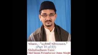Dhoorth part 03 of 03 - Shihabudheen faisi-Chief Imam Perumbavoor Juma-Masjid