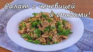Салат с чечевицей и грибами! Рецепты ПП! Постные рецепты! Lentil and mushrooms salad!