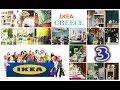 ③ Греция Салоники. Цены на товары в магазине IKEA Thessaloniki GREECE