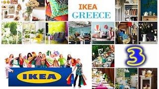 ③ Греция Салоники. Цены на товары в магазине IKEA Thessaloniki GREECE(Греция на русском. ✓ Прямые трансляции в Periscope ▻ http://periscope.tv/love_greece ✓ Второй канал Александр *Греция на..., 2016-01-08T09:39:36.000Z)