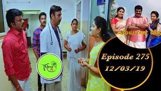 Kalyana Veedu   Tamil Serial   Episode 275   12/03/19  Sun Tv  Thiru Tv