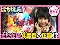#52「さとかほ 4度目の正直!?」SKE48・ゼブラエンジェルのガチバトル ぱちばん!!〈…