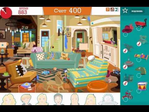 игры искать предметы онлайн бесплатно