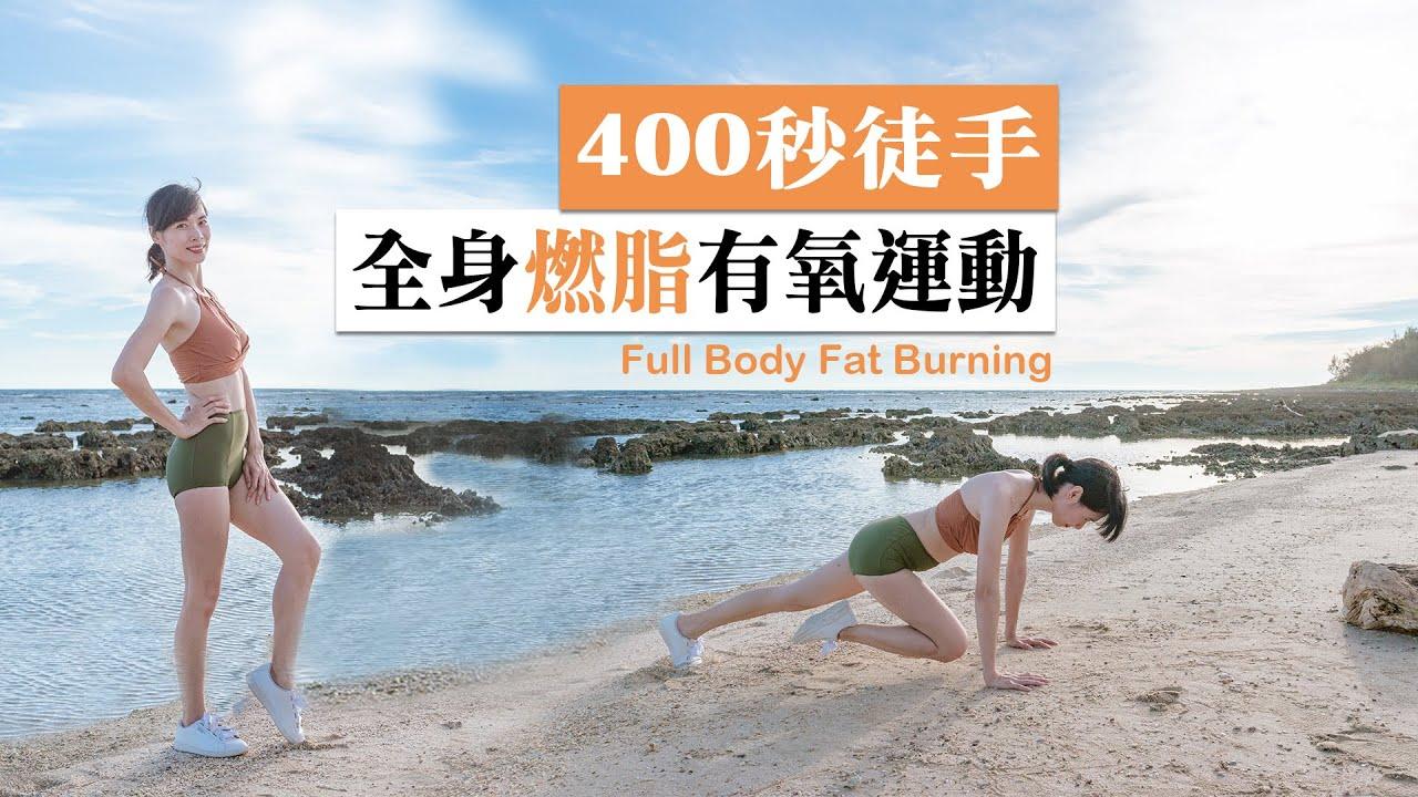 全身高效有氧|這個動作昆凌度假也狂做!海邊400秒徒手全身燃脂間歇運動。|跟著黑面蔡媽媽運動