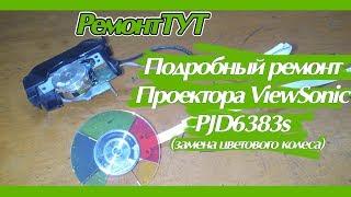 видео Ремонт проекторов ACER
