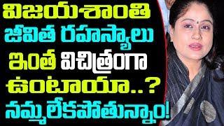 Many Secrets In Vijayashanthi Personal Life