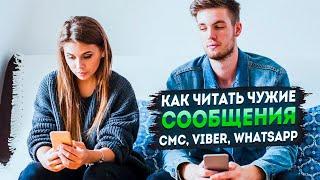 Как читать чужие сообщения? СМС, Viber, WhatsApp.