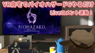 [LIVE] VR自宅でバイオハザード6やるだけ クリス&ピアーズ編①【VRChat生放送 #14】