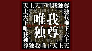 Provided to YouTube by TuneCore Japan 唯我独尊 (feat. プッチモ) · B...