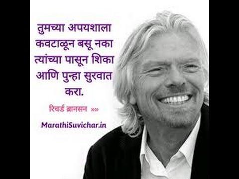 Marathi Motivational Quotes  To Speak English.  Classes In Nashik.  Spoken Course.