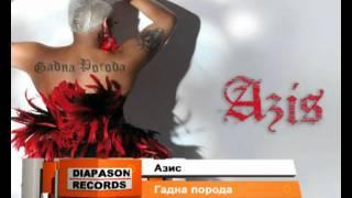 AZIS - Gadna poroda / АЗИС - Гадна порода
