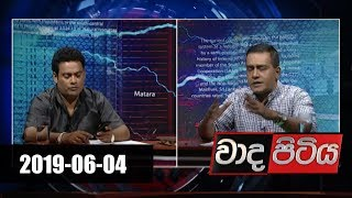 Wada Pitiya | 04th May 2019 Thumbnail