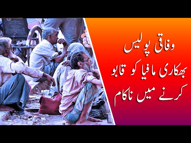 Federal Police Failed To Control The Beggars Mafia