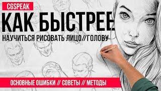 КАК БЫСТРЕЙ Научиться Рисовать ГОЛОВУ / ЛИЦО