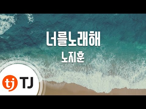 TJ노래방 너를노래해  노지훈Feat쇼리 A Song For You  Roh Ji Hoon  TJ Karaoke
