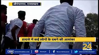 राजस्थान: श्रीगंगानगर में ट्रैक्टर टोचन मेले में पंडाल की छत गिरने से बड़ा हादसा