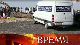 Специалисты продолжают выяснять причины крушения эфиопского самолета, в котором погибли 157 человек.
