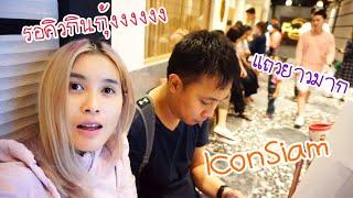 รอคิวกินกุ้งเทมปุระยักษ์ ! เที่ยว iconsiam ห้างหรูสุดในประเทศไทย !! | first click
