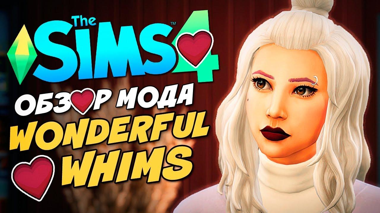 Download ОТНОШЕНИЯ, БЕРЕМЕННОСТЬ, МЕСЯЧНЫЕ - РЕАЛИЗМ В СИМС 4 - Wonderful Whims The Sims 4 (ГДЕ СКАЧАТЬ?)
