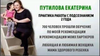 Страх за ребенка. Катя Путилова. Nota Bene! (Обрати внимание)