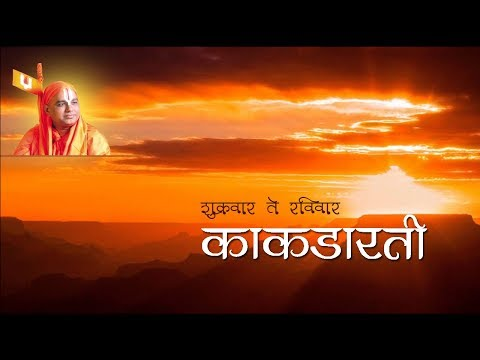 Friday to Sunday Kakad Aarti | Nanijdham Official |