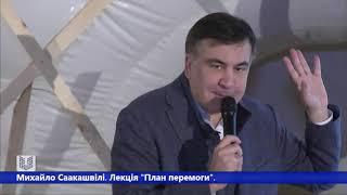 Саакашвили рассказал как покупал свой виноградник