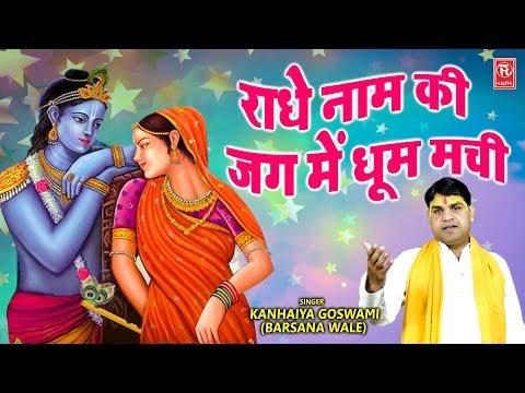 राधे-नाम-की-धूम-मचे- -radhe-nam-ki-dhum-mache- -kanheya-goswami- -krishna-bhajan- -rathore-cassette