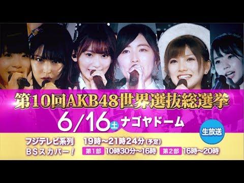 「AKB48 53rdシングル ??世界選抜総選挙 」?6/16(土)?フジテレビ・スカパー!生放送 スポット15秒 / AKB48[公式]