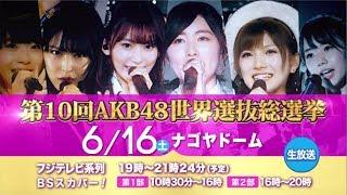 2018年6月16日(土) ナゴヤドームで開催される「AKB48 53rdシングル 世界選抜総選挙〜世界のセンターは誰だ?〜」 グループコンサートと開票イベントを生放送!