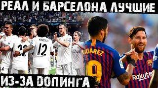 Конец Лиги Чемпионов! Коррупция в УЕФА и создание новой Лиги! Победители ЛЧ принимали допинг!