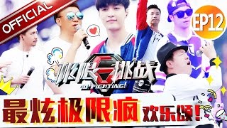 Go Fighting S2 Ep12 Go Fighting Concert【SMG Official Full HD】