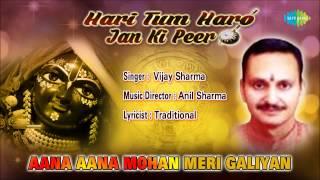 Aana Aana Mohan Meri Galiyan | Hindi Devotional Song | Vijay Sharma