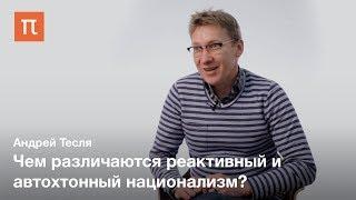 Zapętlaj Понятие нации — Андрей Тесля | ПостНаука