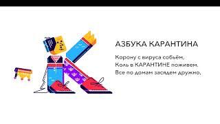 Азбука карантина: буква К