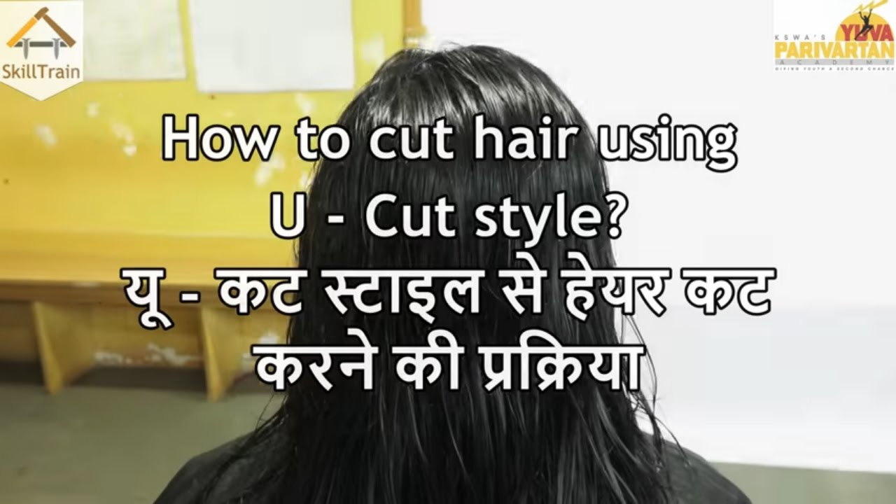 Learning Hair Cut - U Cut (Hindi) (हिन्दी)