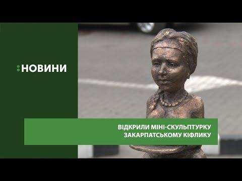 Міні-скульптурку закарпатському кіфлику відкрили в Ужгороді