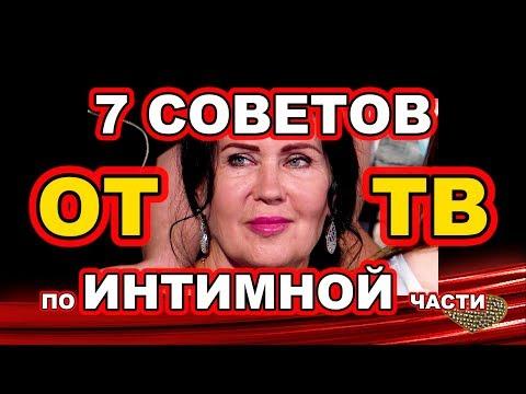 ДОМ 2, Татьяна Африкантова: СОВЕТЫ девушкам. 18+
