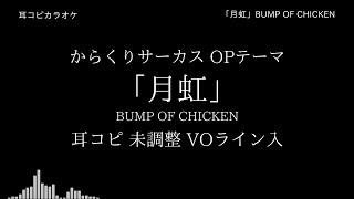 【耳コピ カラオケ】からくりサーカス OP 「月虹」 BUMP OF CHICKEN VOガイド有 1日仕上