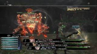 [PS3] FINAL FANTASY XIII MISSION47 橙の真如・真理の盾(ラクタヴィージャ) [FF13] thumbnail