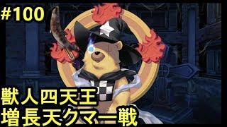 【PSvita】#100 ダンジョントラベラーズ2  実況プレイ 増長天クマー戦