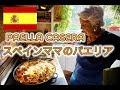 スペインママが作る本場のパエリア@バルセロナ,スペイン La paella casera @Barcelo…