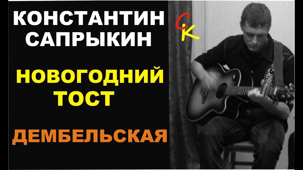 НОВОГОДНИЙ ТОСТ / Дембельская / Константин Сапрыкин / Егор Летов