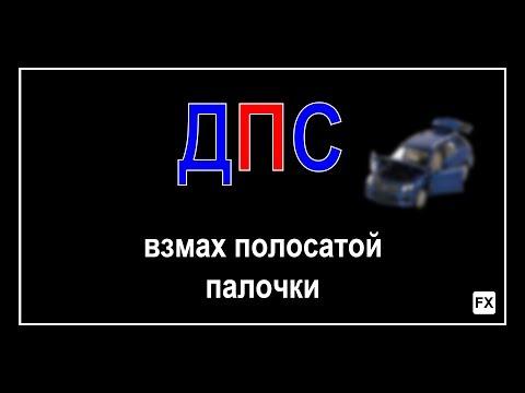 ДПС, остановка, г. Москва, 24 октября 2017 / Жертвы 664 приказа, сверка VIN, досмотр