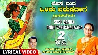 Sose Banda Ondu Varushadaaga Song with Lyrics   Manjula Gururaj   Kannada Janapada Geethe  Folk Song