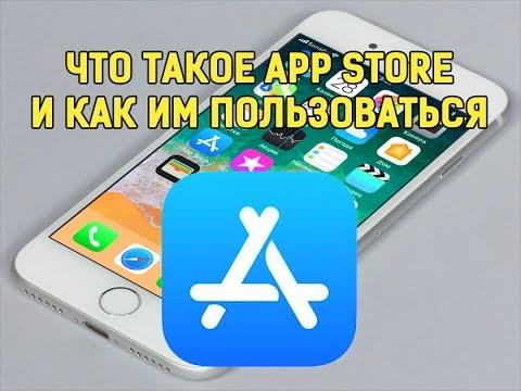 Вопрос: Как использовать приложение iPhone App Store?