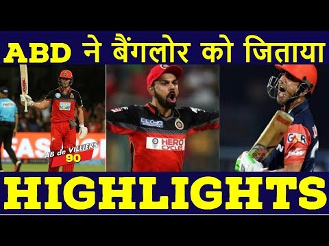 RCB Win Vs DD, Royal Challengers Bangalore beat Delhi Daredevils by 6 wickets Highlights | ABD 90
