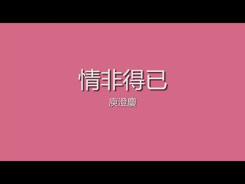 庾澄慶-情非得已【跑馬燈歌詞】
